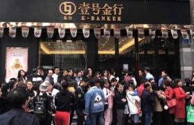 2019壹号珠宝嘉年华于本月12日正式开幕  现场引发抢购热潮