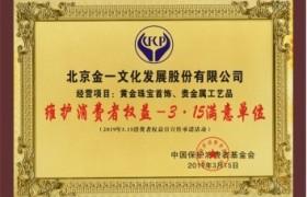 """金一文化再度荣获""""维护消费者权益-3·15满意单位"""""""