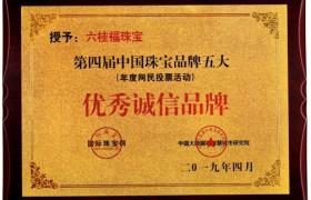 """六桂福珠宝实力斩获年度""""优秀诚信品牌""""殊荣"""