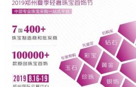 第11届大河国际珠宝展&2019郑州夏季轻奢珠宝首饰节全球招商正式启动
