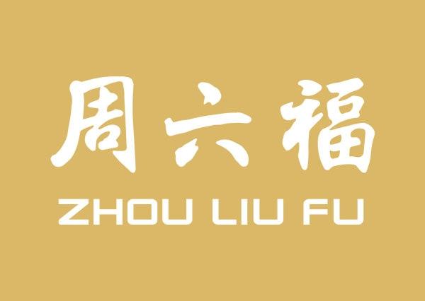 周六福logo.jpg