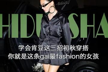 学会肯豆这三招初秋穿搭你就是这条gai最fashion的女孩