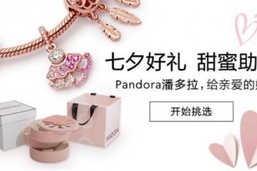 "Pandora潘多拉珠宝创新上线E键""链""爱小程序 隔空甜蜜助力 串链""爱""意七夕"