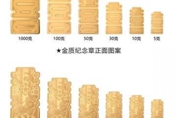 2021中国辛丑(牛)年生肖纪念章销售中