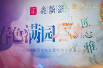 终身换原创IP销量创新高,鑫囍缘春夏发布会圆满成功