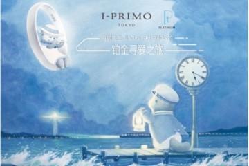 I-PRIMO开往爱的列车,带你踏上浪漫寻爱之旅!